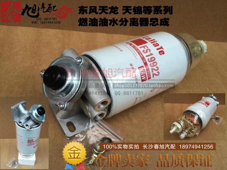 Дизельного топлива сборе Нефти Сепаратор для FS19922 1125020 dongfeng