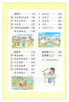 2016 Chinese Textbook Grade 1 For Elementary School Chinese Learne With Pinyin