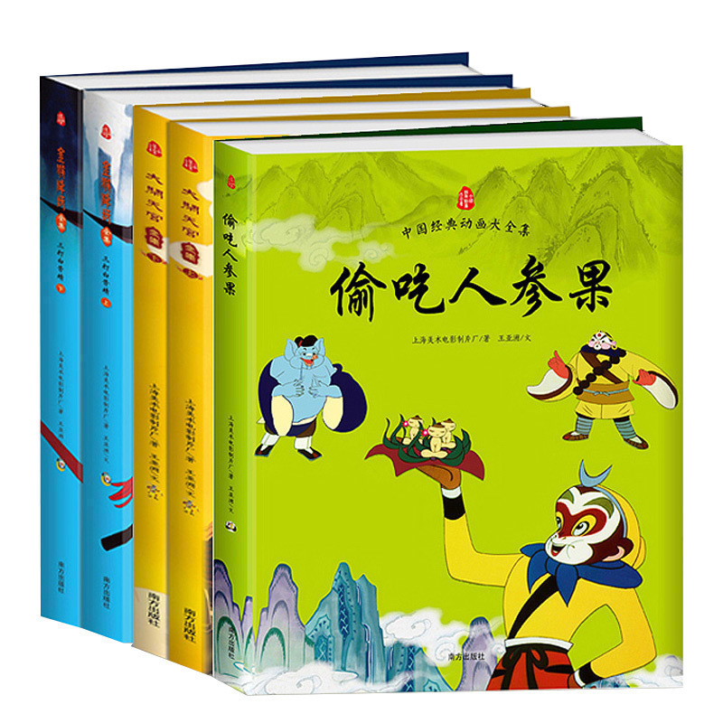 Chinese Monkey King Book Chinese Classic Animation Daquan Sun Wukong Comic Books Picture Story Reading Book For Kids Children