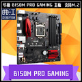 Frete grátis (HUA SHUO) B150M PRO GAMING motherboard DDR4 placa M-ATX pequena M.2