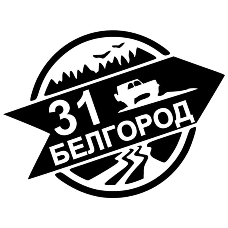 CK2383#15*20cm Belgorod funny car sticker vinyl decal silver/black auto stickers for bumper window decorations