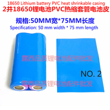 Section 2 and section 3 series 4 18650 lithium battery packaging heat shrinkable casing skins PVC film