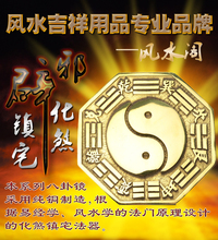 цены на Pure copper is concave and convex mirror feng shui bagua mirror town curtilage evil spirit to ward off bad luck  в интернет-магазинах