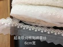 Exquisite embroidery mesh lace white cotton accessories 6cm wide