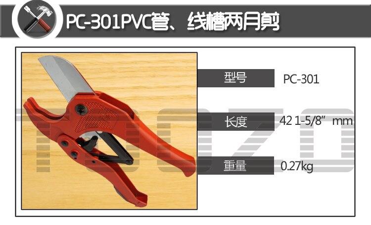 Купить с кэшбэком PC-301 PVC Pipe Cutting Tool Machine Plastic pipe cutter tool for cutting pvc tube with cut range 6-42mm
