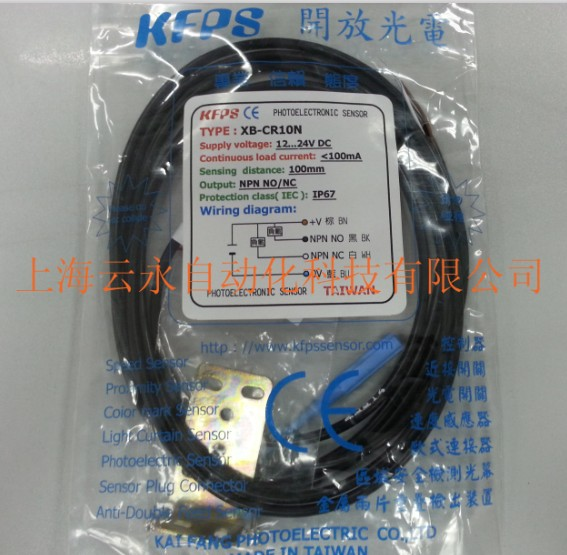 new original XB-CR10N Taiwan  kai fang KFPS photoelectric sensor new original xp sr200e4 taiwan kai fang kfps photoelectric sensor