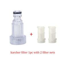 Машинная мойка фильтр для воды высокого давления соединительные фильтры для Karcher K2-K7 серии мойки высокого давления