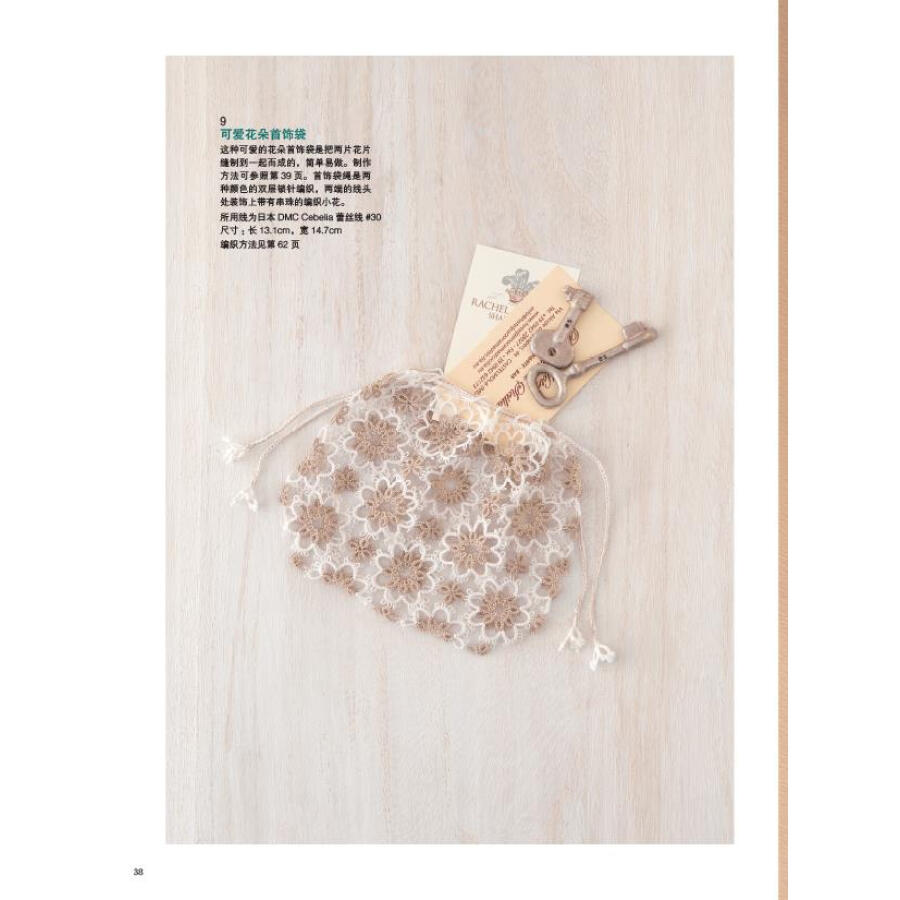 knitting book 03