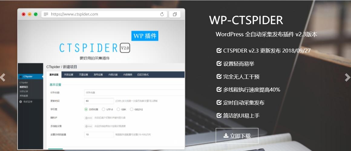 Wordpress 免费采集插件 长腿蜘蛛-CTspider