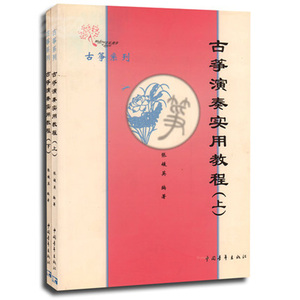 Image 1 - 2 יח\סט סין: את אמנות של צ ין, Guzheng הדרכה מעשיים, סיני קלאסי מוסיקה Guider גו נג ספרים