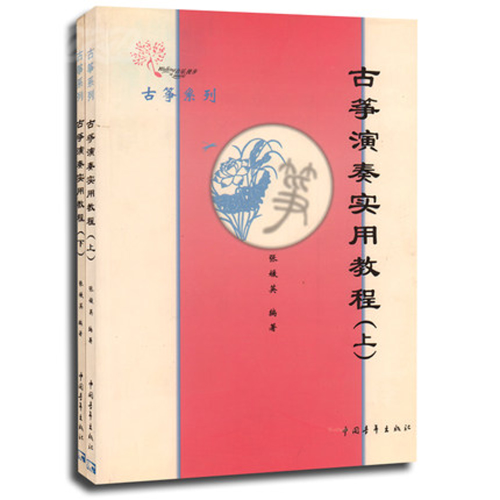 2pcs/set China: The Art of the Qin,Guzheng Practical Tutorial,Chinese Classic Music Guider Books art of war