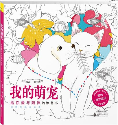 My Meng Chong Coloring Books For Adult Children Relieve Stress Graffiti Painting Drawing art coloring books coloring of trees