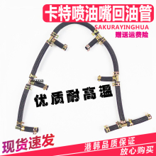 Excavator 320C/D Injector return tubing S6K engine belt medium cooling nozzle Accessories digger