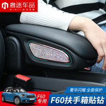 1set=2pcs special size Car hand box imitation drill stickers High-grade belt car styling for BMW MINI countryman F60