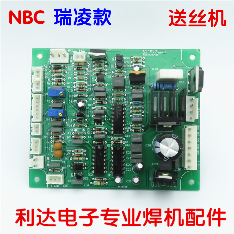 Wire Feeding Plate NBC250 300315 Two Welded MOS Pipe Inverter Welding Machine Control Board emcp221 analyze welded plate bga221 pab
