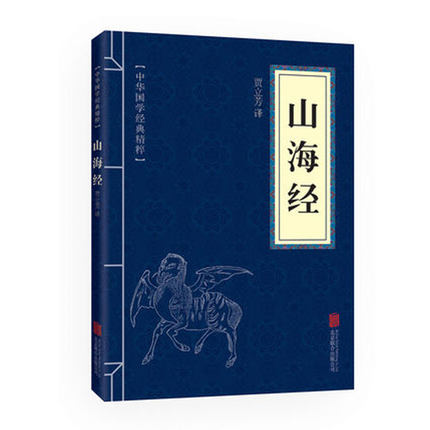 The Classic Of Mountains And Rivers Shang Hai Jing Original Text Chinese Culture Literature Ancient Monster Books In Chinese