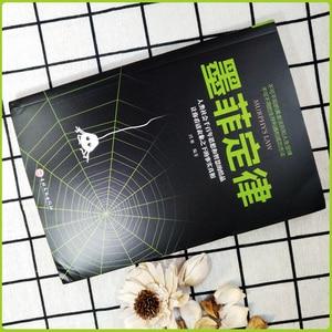 Image 4 - Новый Популярный книжка Мёрфи с вопросами межличных отношений