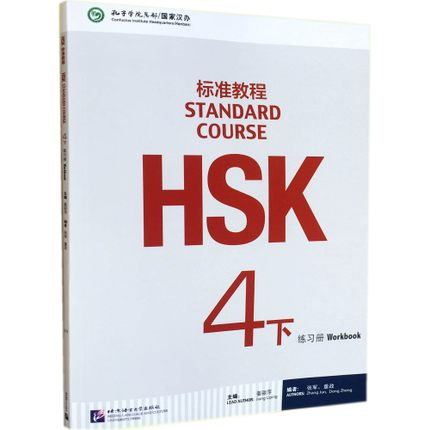 Chinese English Bilingual Exercise Book HSK Students Workbook  :Standard Course HSK Workbook 4 (with CD)--Volume 4B