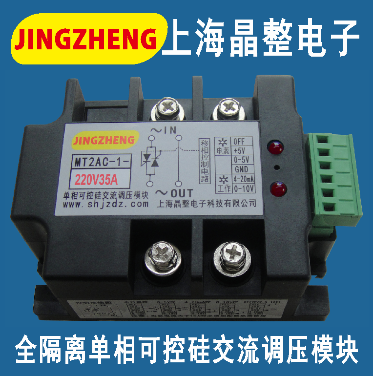 All Isolated Single-phase Thyristor (thyristor) AC Voltage Regulation Module MT2AC-1-220V35A pk160f 120 sanrex 160a1200v thyristor module