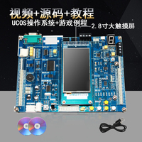 STM32 Development Board Minimum Systeem Cortex-M3STM32 Embedded ARM Leren Boord Enkele Chip Microcomputer Suite