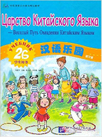 Russian Eidition Chinese paradise Student's Book 2B / Chinese Learning Book