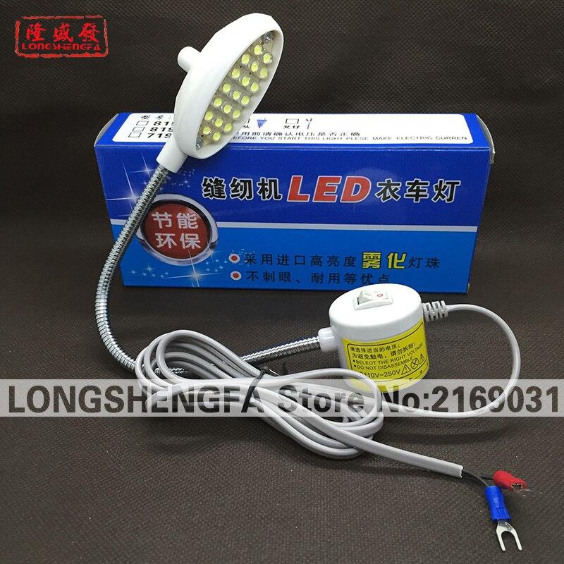 coser Limo máquina luz