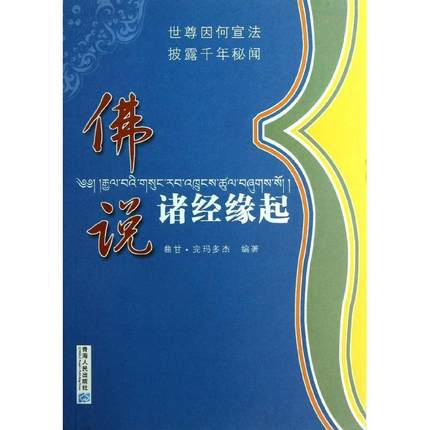 Origin of Buddhist Doctrines and Sutra (Language Chinese) lectures on the heart sutra master q s lectures on buddhist sutra language chinese