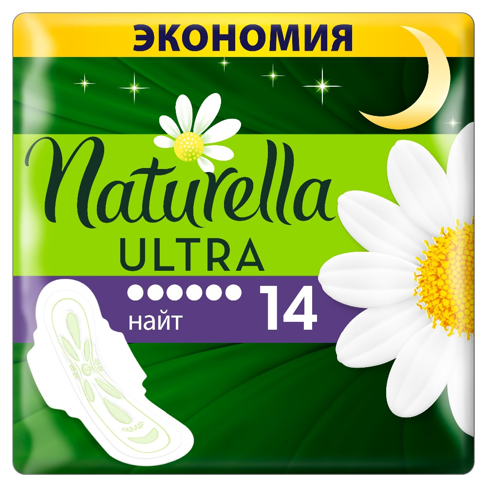 NATURELLA Ultra Women's sanitary napkins flavored Camomile Night Duo 14 pcs tcrt5000 reflective infrared sensor photoelectric switches 10 pcs