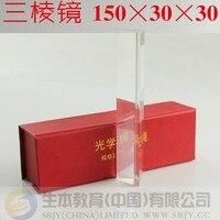 무료 배송 삼각 프리즘 트리플 프리즘 렌즈 광학 렌즈 세트 cm 길이 물리 실험실 장비