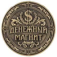 Ímã de dinheiro carteira amuleto valioso moedas russas copiar moedas para venda moedas de dólar presidencial com a estátua da liberdade