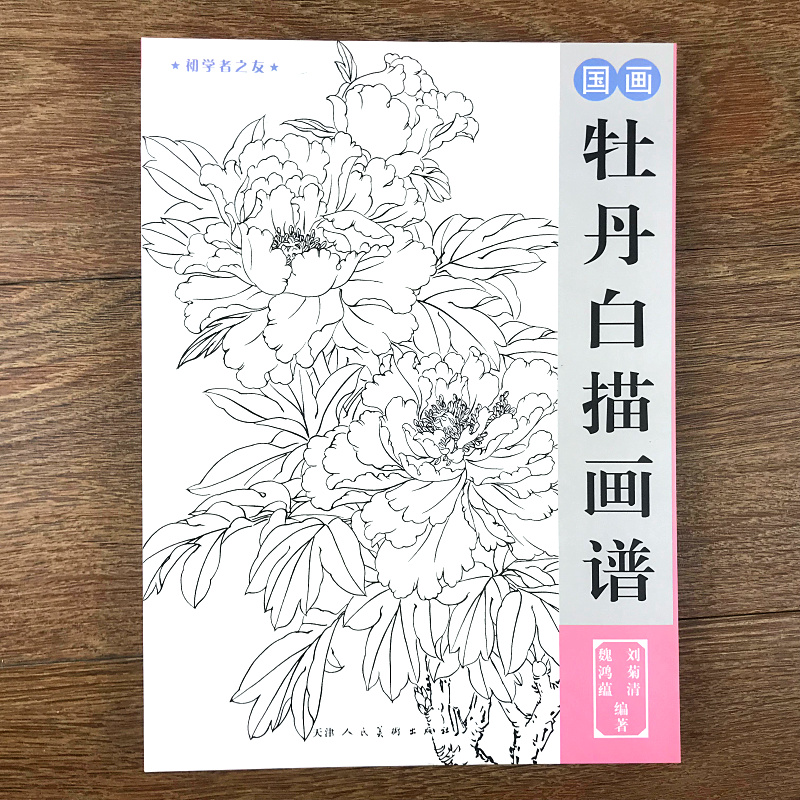Traditional Chinese Painting Flowers Peony Bai Miao Line Drawing Collection Coloring Book For Adults Chilldren Art Textbook
