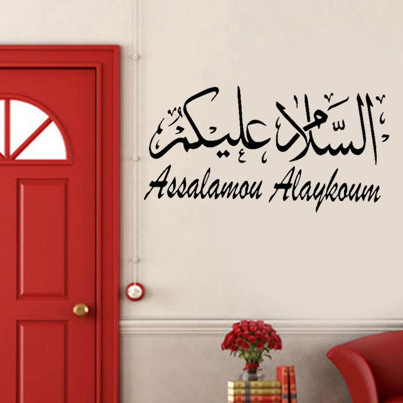 Arabic Muslim Islamic Calligraphy Wall Stickers Vinyl Art Home Decor Living Room Bedroom