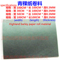 Supply 26650, 18650, all kinds of lithium battery packaging insulation surface mat highland barley paper insulated pad batch