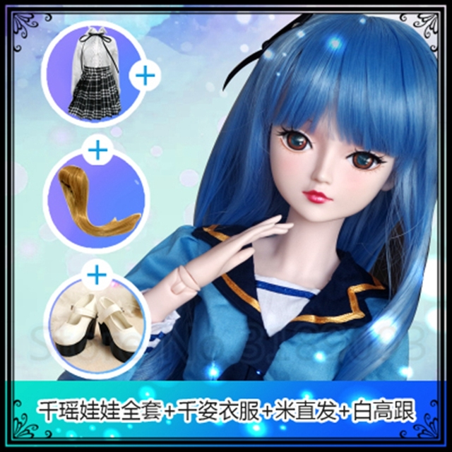Ye Ro Li Changed Her Makeup Doll 60cm Large Sd/ Bjd Toys Dress Clothes Shoes Makeup  Doll Qian Yao Doll 19 Joints Toys for Girl 3