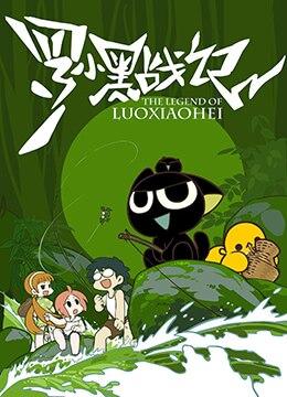 《罗小黑战记》2011年中国大陆剧情,喜剧,动作动漫在线观看