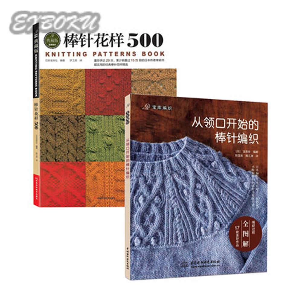 2pcs Chinese Knitting needle book with 500 different pattern knitting book / Chinese Needle knitting from the neckline book all kinds of knitting pattern book practical knitting tool book 200 kinds of knitting needles with colorful pictures