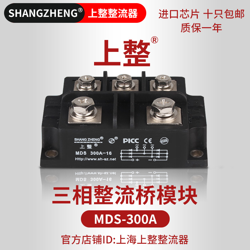 Rectifier, MDS300A Rectifier Bridge, Three-phase Rectifier Module brand new original japan niec indah pt200s16a 200a 1200 1600v three phase rectifier module