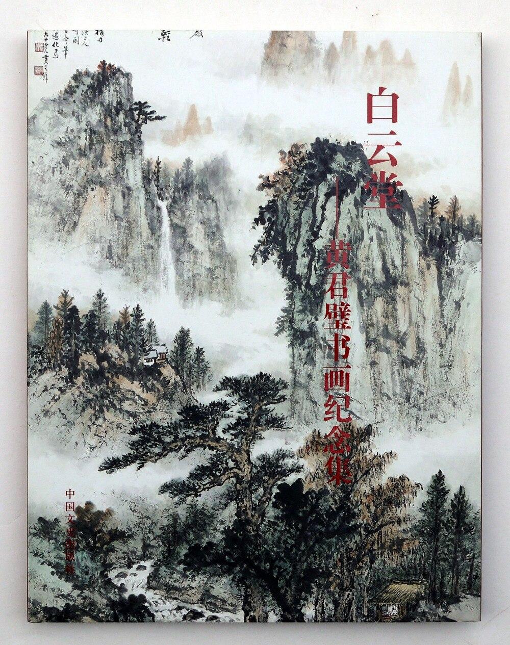 Peinture chinoise livre Huang Junbi paysage oiseaux fleurs ...