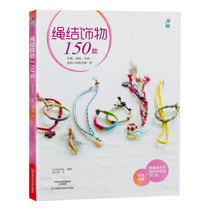 150 Diy handmade bracelet book : Beaded necklace weaving Chinese knot braided rope diy handmade bracelet book Ropework books dull polished mixed beaded bracelet
