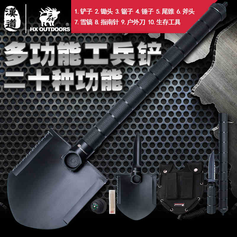 HX OUTDOORS Outdoor multi-functional folding shovel military German camping Tibetan mastiff shovels engineer military type stainless steel folding shovel camping tool black size l
