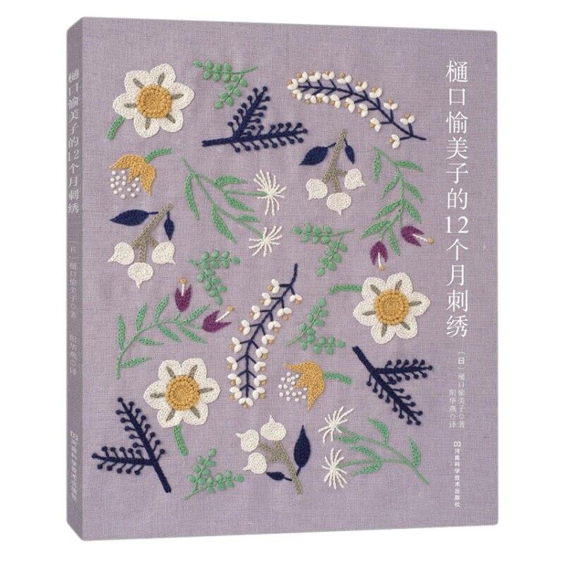 Higuchi Yumiko 12 Months Embroidery Book Flower Bird Plant Embroidery Pattern Technique Book