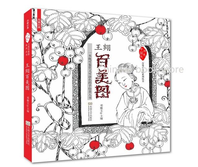Cinese Libro Da Colorare Per Adulti Colore Antico Belle Signore