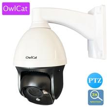 OwlCat HD IP Camera 1080P 3X Motorized Auto Zoom Varifocal 2MP Outdoor PTZ IP Camera IR cut Onvif RTSP