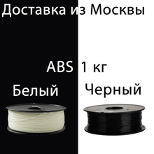 ABS  plastic! Original Anet 3d printing filament for 3d printer and 3d pen/many colors 1KG 340m /express shipping from Russia