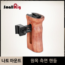 SmallRig Wooden Nato Hand Grip Side Handle For Universal Camera Cage Featuring Nato Rail On The Side DSLR Cage Handgrip -2187