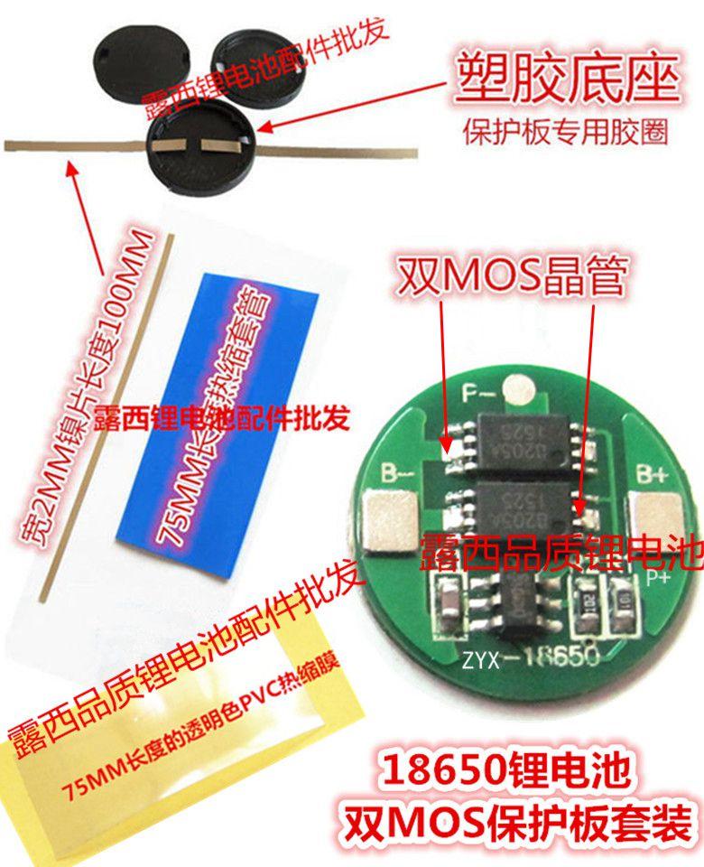 1 conjunto protegido 18650 da bateria de lítio geral mos placa protetora 4.2v18650 do cilindro 6 uma corrente
