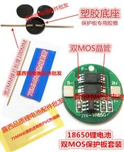 Protected 18650 Lithium Battery General Mos Protective 4.2v18650 Cylinder Plate 6 A Current