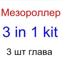 High Quality 1 Kit 3 In 1 Manual Roler Rolo De Micro Agulhas Rodillos De Microagujas