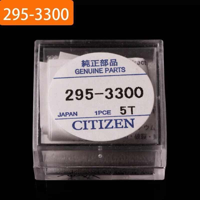 1pcs/lot 295 3300 NEW MT621 Long tail rechargeable battery Citizen weather light watch rechargeable battery New and original-in Air Conditioner Parts from Home Appliances