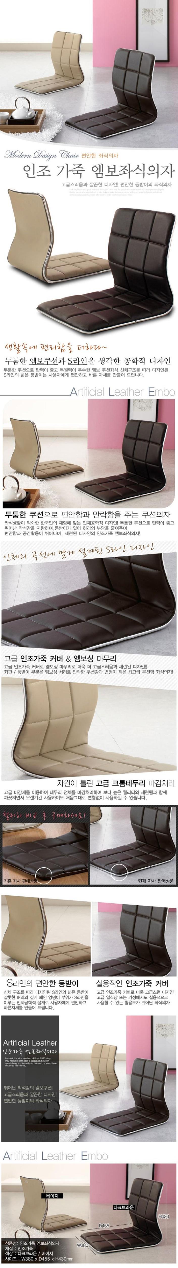 floor chair-1